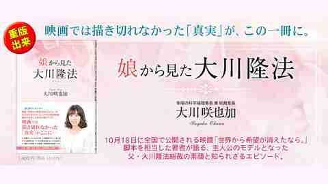『娘から見た大川隆法』の書評が掲載されました(スポーツニッポン、日刊スポーツ)