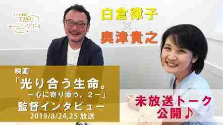 【未放送公開】白倉律子×奥津貴之監督×天使のモーニングコールスタッフ 未放送トーク♪