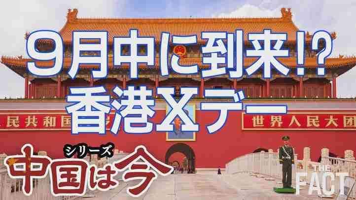 香港デモ、人民解放軍出動のXデーは!?(ゲスト:相馬勝氏)〜シリーズ「中国は今」④【ザ・ファクト】