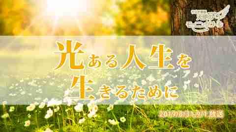 光ある人生を生きるために(2019/8/31、9/1放送)【天使のモーニングコール 1457回】