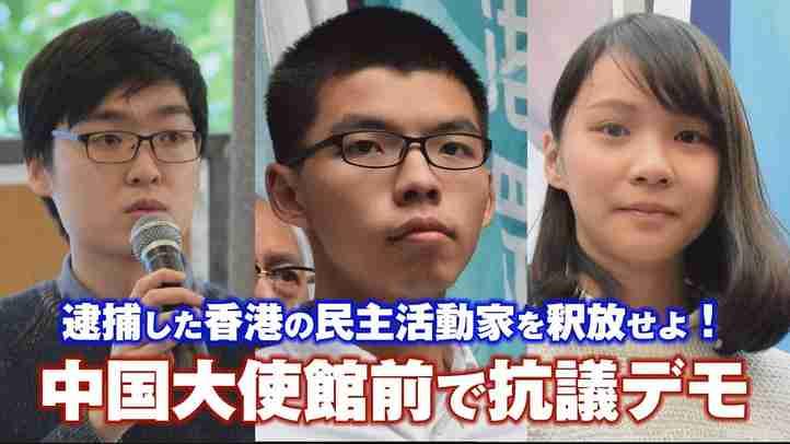 香港民主活動のリーダー3名を逮捕!中国大使館前で抗議デモ【ザ・ファクトFASTBREAK】