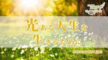 光ある人生を生きるために 天使のモーニングコール 1457回 (2019/8/31・9/1)