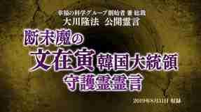 霊言「断末魔の文在寅韓国大統領守護霊霊言」を公開!(9/1~)