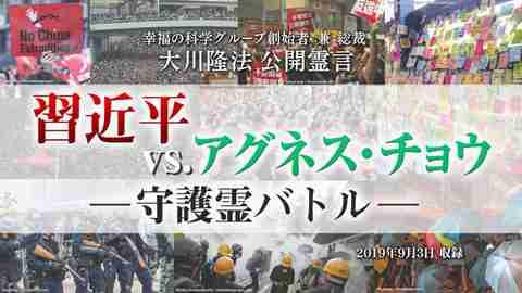 霊言「習近平VS.アグネス・チョウ―守護霊バトル―」を公開!(9/4~)