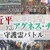 「習近平vsアグネス・チョウー守護霊バトルー」②.jpg