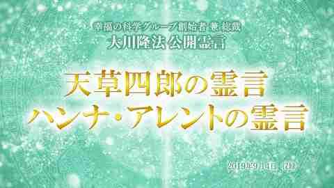 霊言「天草四郎の霊言/ハンナ・アレントの霊言」を公開!(9/5~)