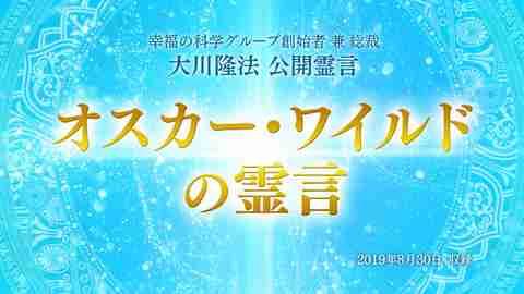 霊言「オスカー・ワイルドの霊言」を公開!(9/10~)