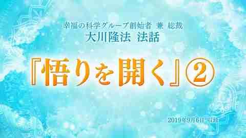 法話「『悟りを開く』(2)」を公開!(9/8~)