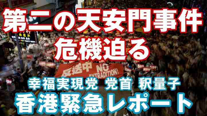 第二の天安門事件 危機迫る 幸福実現党 党首 釈量子 香港緊急レポート