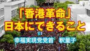 「香港革命」日本にできること【幸福実現党党首 釈量子】