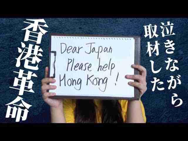 泣きながら取材した香港革命~日本人へのSOS~【未来編集】