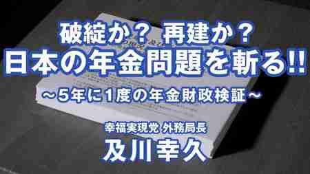 破綻か?再建か?日本の年金問題を斬る!!~5年に1度の年金財政検証~(及川幸久)