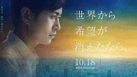 映画「世界から希望が消えたなら。」10月18日公開