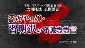 霊言「習近平の娘・習明沢(しゅう・めいたく)の守護霊霊言」を公開!(9/18~)