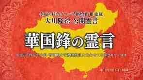 霊言「華国鋒(か・こくほう)の霊言」を公開!(9/19~)