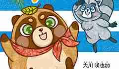 『マメだぬきの大さくせん』(大川咲也加 著)6/9(土) 発刊【幸福の科学書籍情報】