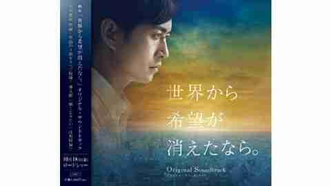 CD『映画「世界から希望が消えたなら。」オリジナル・サウンドトラック』9/18(水) リリース!
