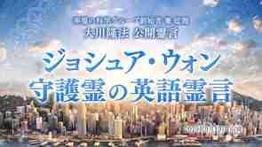 霊言「ジョシュア・ウォン守護霊の英語霊言」を公開!(9/20~)