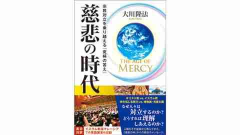 『The Age of Mercy 慈悲の時代―宗教対立を乗り越える「究極の答え」―』(大川隆法 著)10/3(木) 発刊【幸福の科学書籍情報】