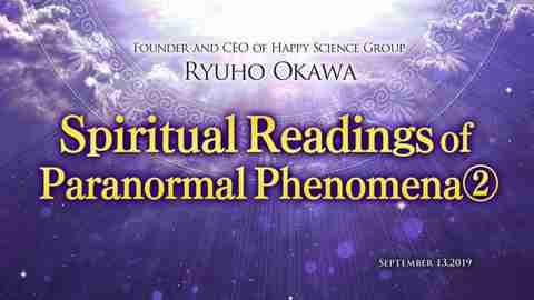 リーディング「Spiritual readings of Paranormal Phenomena(2)(英語リーディング・日本語字幕付き)」を公開!(9/25~)