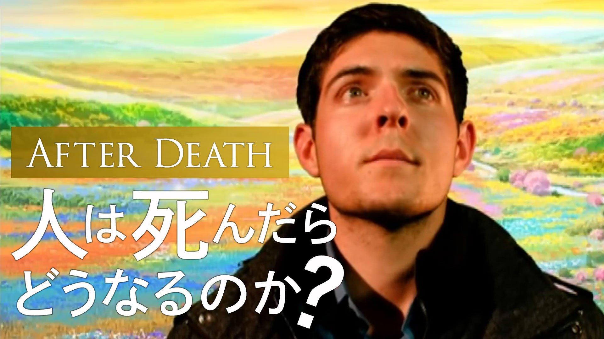 After Deathー人は死んだらどうなる?