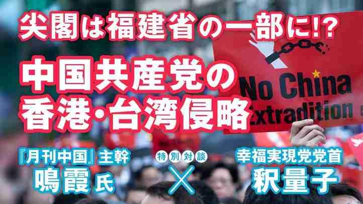 中国共産党の香港・台湾侵略 尖閣は福建省の一部に!? (鳴霞氏 × 釈量子)
