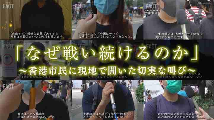 「なぜ戦い続けるのか」香港市民に現地で聞いた切実な叫び【ザ・ファクトREPORT】
