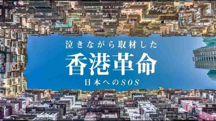 泣きながら取材した香港デモ~日本人へのSOS~【The Liberty「未来編集」】