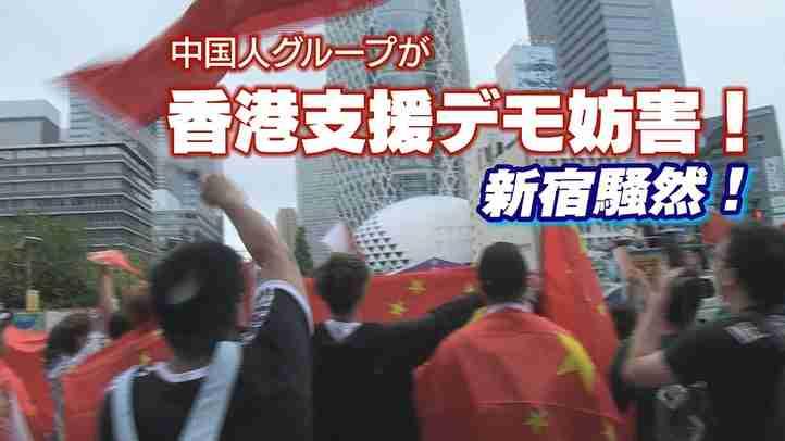新宿騒然!香港支援デモに中国人グループが大挙して妨害【ザ・ファクトREPORT】