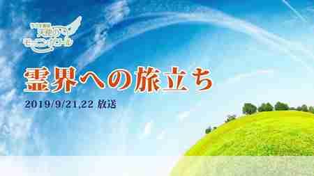 霊界への旅立ち 天使のモーニングコール 1460回 (2019/9/21・22)