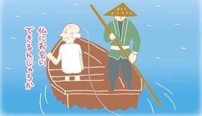 舟に乗って渡る.jpg