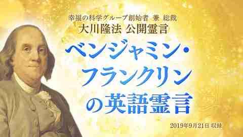 霊言「ベンジャミン・フランクリンの英語霊言(日本語字幕付き)」を公開!(10/2~)