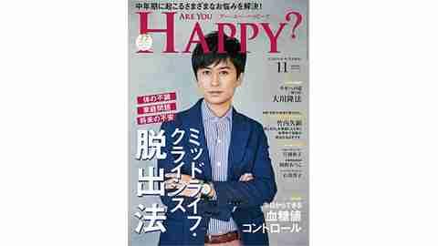 体の不調 家庭問題 将来の不安 ミッドライフ・クライシス脱出法/「Are You Happy?」2019年11月号のご案内