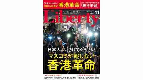 「日本人よ、助けてください」 マスコミが報じない香港革命/「ザ・リバティ」2019年11月号のご案内