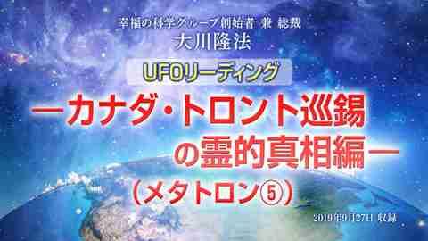 リーディング「UFOリーディング―カナダ・トロント巡錫の霊的真相編―(メタトロン⑤)」を公開!(9/29~)
