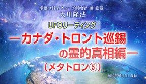 「UFOリーディング-カナダ・トロント巡錫の霊的真相編―」(メタトロン⑤)②.jpg