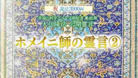 霊言「ホメイニ師の霊言②」を公開!(10/2~)