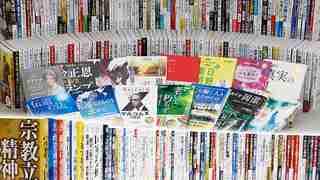 2600冊以上の著作群