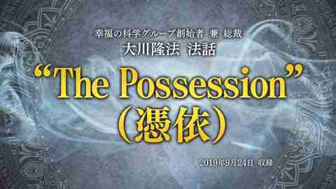 英語法話「The Possession(憑依)(日本語字幕付き)」を公開!(10/6~)