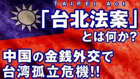 中国の金銭外交で台湾孤立危機。アメリカの台北法案とは何か? (釈量子)