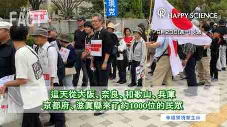【繁體中文】在日本各地的支持香港的聲音!【The Fact Report】