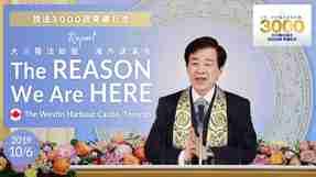 【説法3000回突破記念】大川隆法総裁 10/6 カナダ・トロント講演会「The Reason We Are Here」レポート