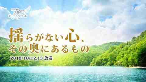 揺らがない心、その奥にあるもの(2019/10/12、13放送)【天使のモーニングコール 1463回】
