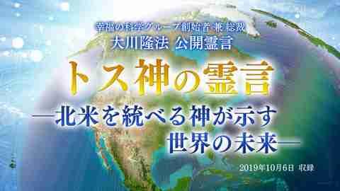 霊言「トス神の霊言―北米を統べる神が示す世界の未来―」+「ヤイドロンの霊言―LGBTの霊的背景について―」を公開!(10/11~)