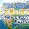 「トス神の霊言―北米を統べる神が示す世界の未来―」②.jpg