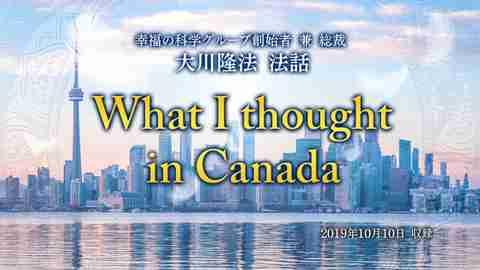 英語法話「What I thought in Canada(カナダで考えたこと)」を公開!(10/12~英語版)