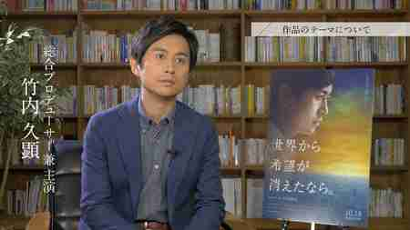 映画『世界から希望が消えたなら。』10月18日(金)公開直前インタビュー!<総合プロデューサー兼主演・竹内久顕>