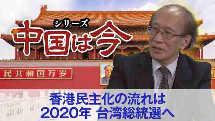 香港民主化の流れは2020年、台湾総統選へ(ゲスト:澁谷司氏)〜シリーズ「中国は今」⑤【ザ・ファクト】