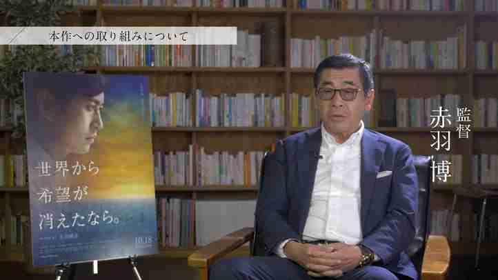 映画『世界から希望が消えたなら。』10月18日(金)公開直前インタビュー!<監督・赤羽博>
