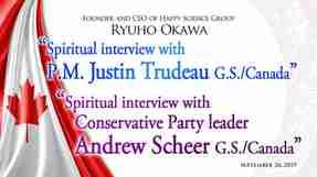 """英語霊言「""""Spiritual interview with P.M. Justin Trudeau G.S. /Canada""""""""Spiritual interview with Conservative Party leader Andrew Scheer G.S. /Canada""""」(カナダ・トルドー首相守護霊インタビュー/カナダ・保守党シーア党首守護霊インタビュー)を公開!(10/14~)"""